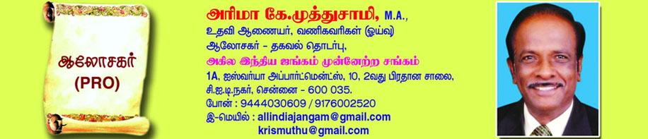 http://allindiajangam.com/images/general-images/muthusamycopy.jpg